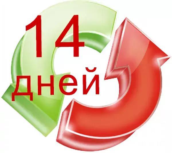 7 правил обмена и возврата товара в течение 14 дней