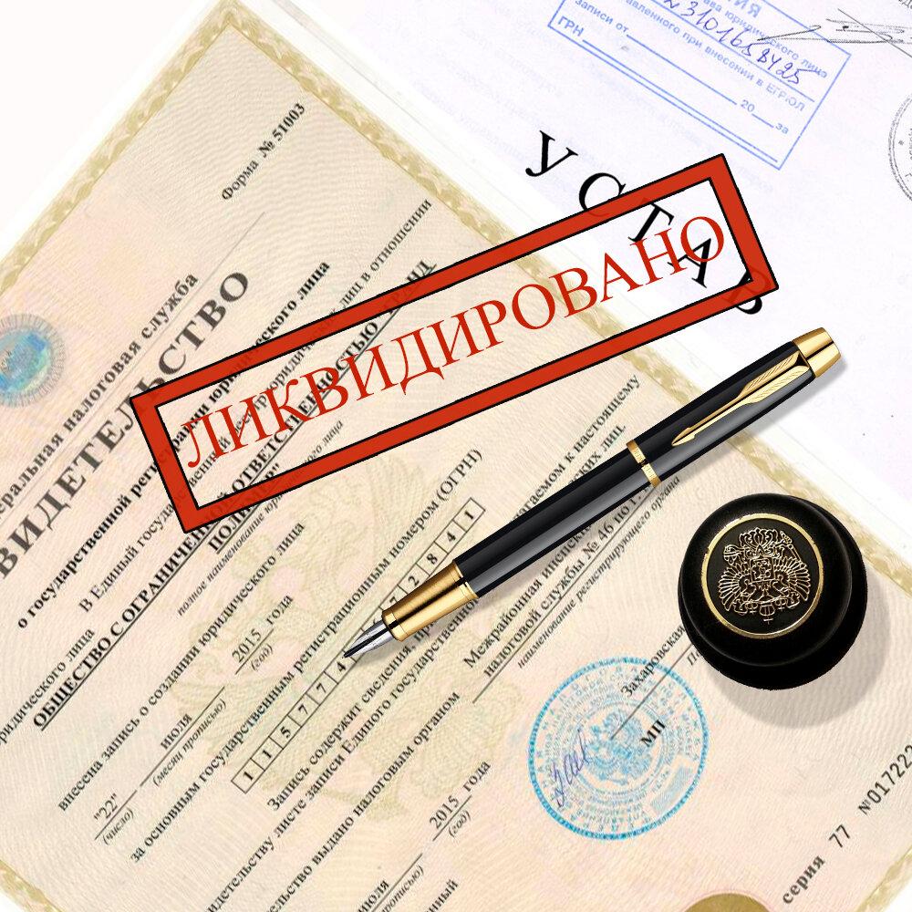 Все этапы ликвидации юридического лица - коммерческой организации