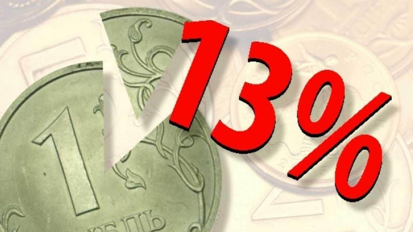 5 налоговых ставок на доходы граждан