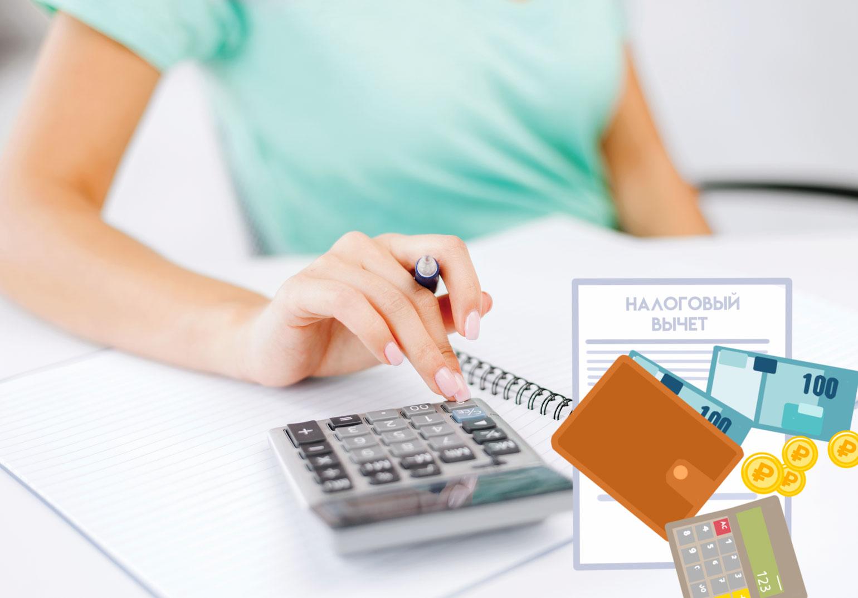 Кто имеет право на получение налоговых вычетов и за что можно их можно получить